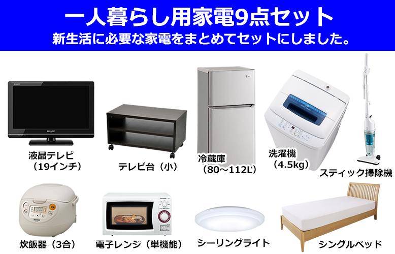 一人暮らし用家電9点セット-新生活に必要な家電をまとめてセットにしました