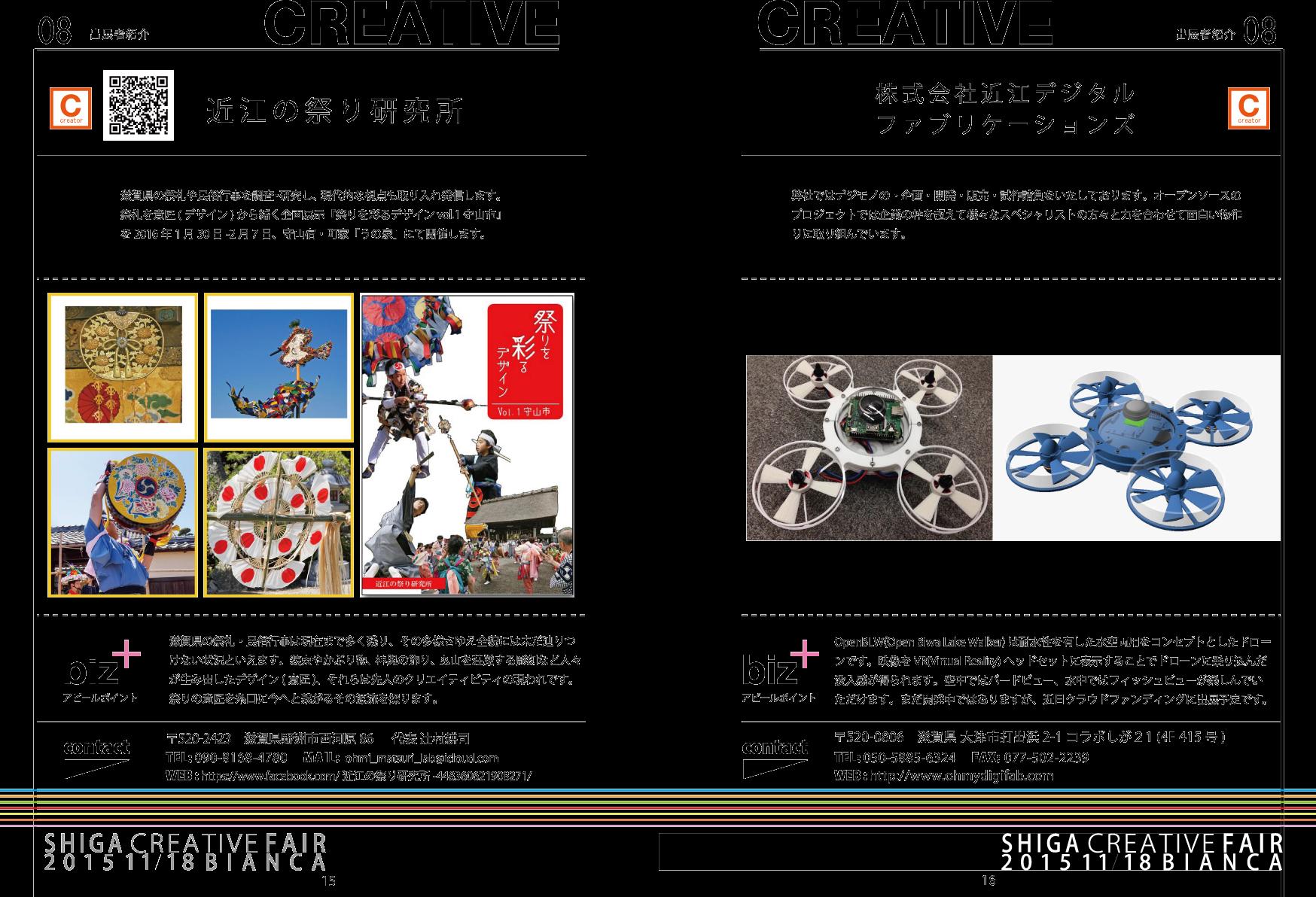 ■出展者紹介 近江の祭り研究 , 株式会社近江ファブリケ―ションズ
