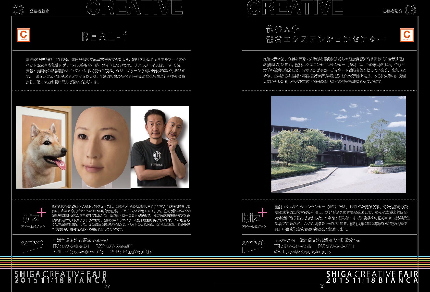 ■出展者紹介 REAL-f , 龍谷大学 龍谷エクステンションセンター