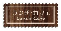 ランチ・カフェ