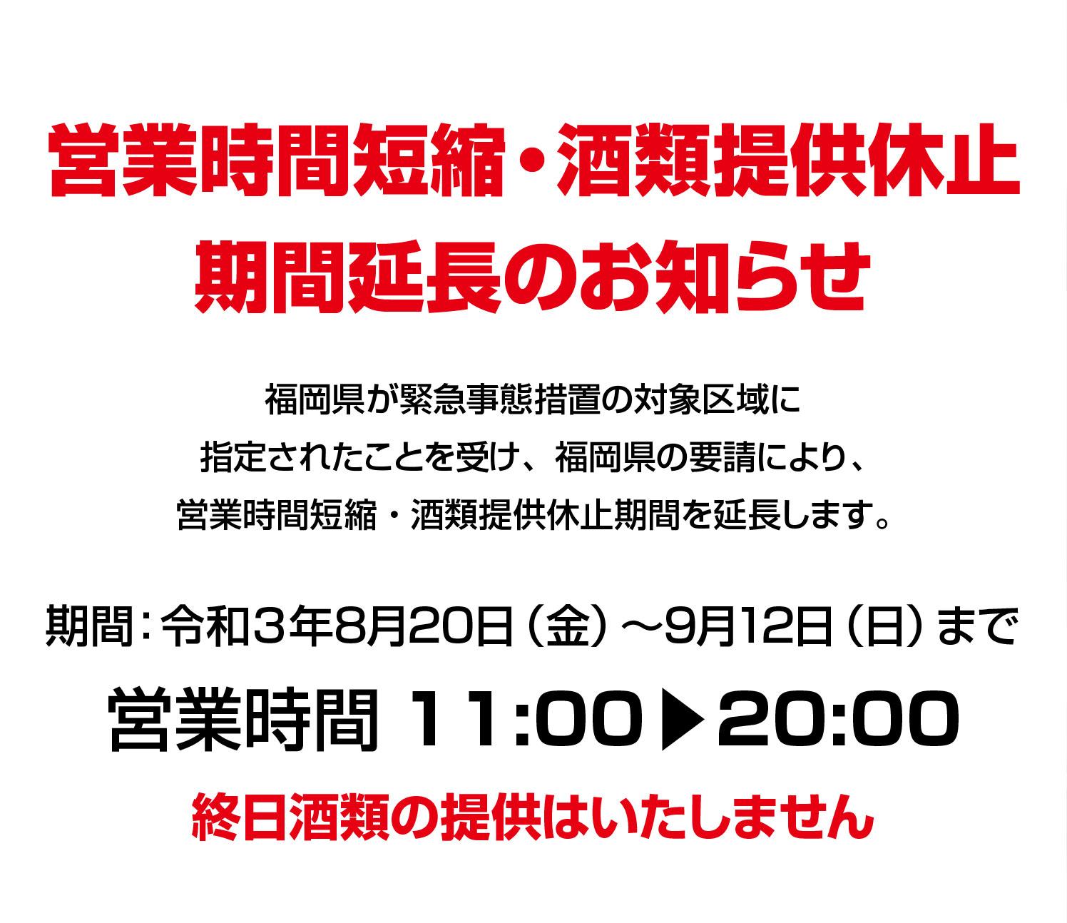 営業時間短縮・酒類提供休止期間延長のお知らせ 【8/20~】
