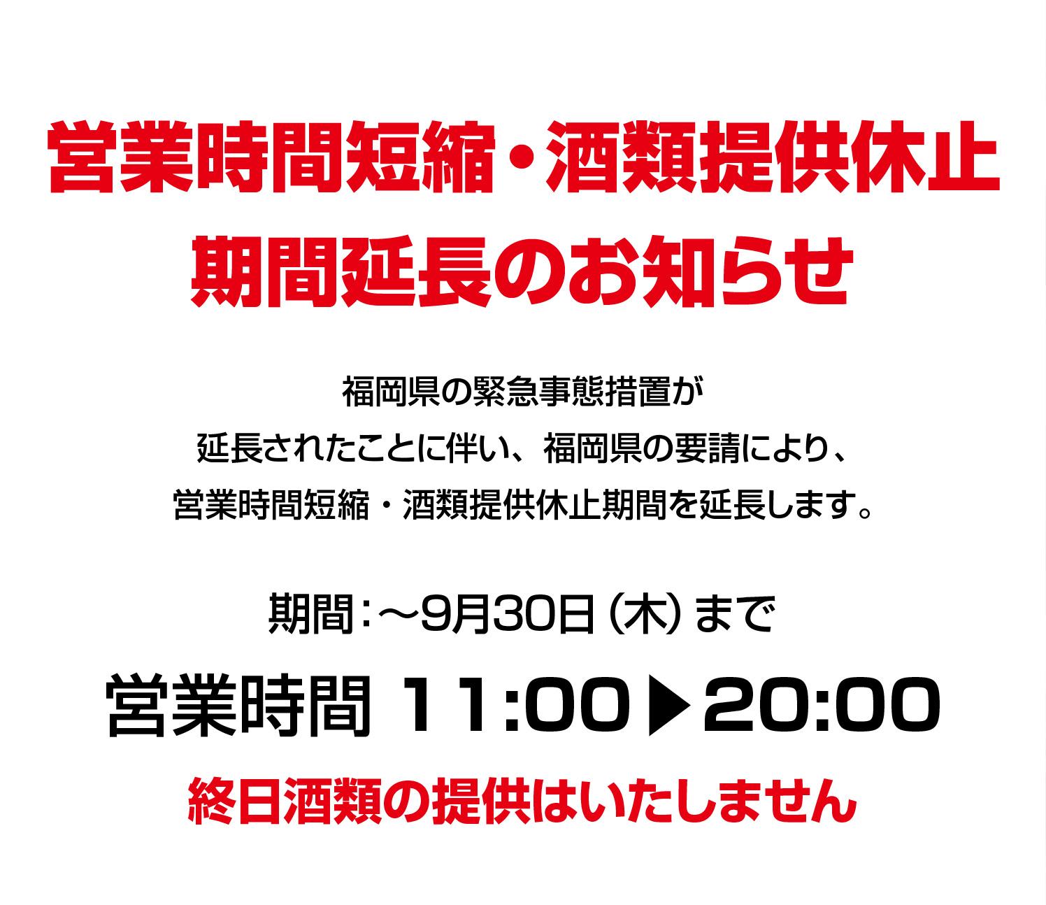 営業時間短縮・酒類提供休止期間延長のお知らせ 【9/13~】