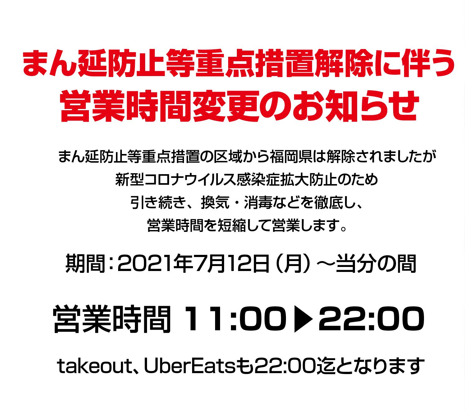 営業時間の変更のお知らせ【7/12日~】