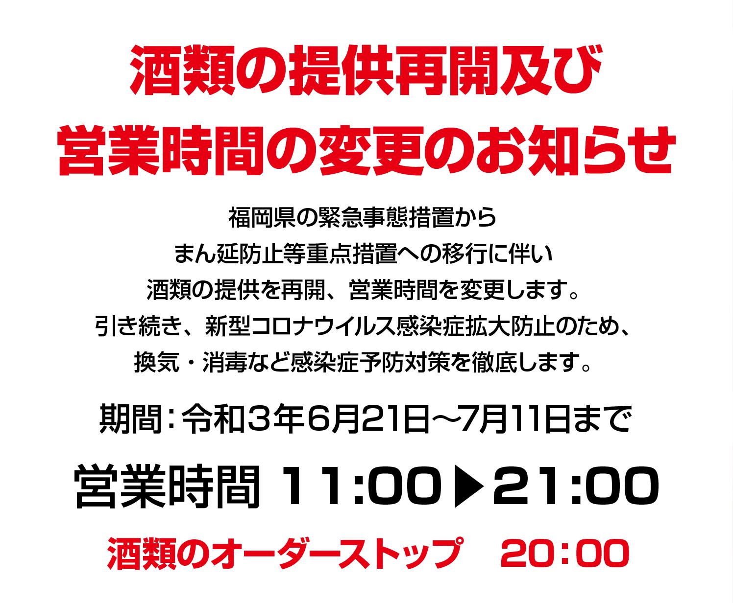 酒類の提供再開及び営業時間の変更のお知らせ【6/21日~】