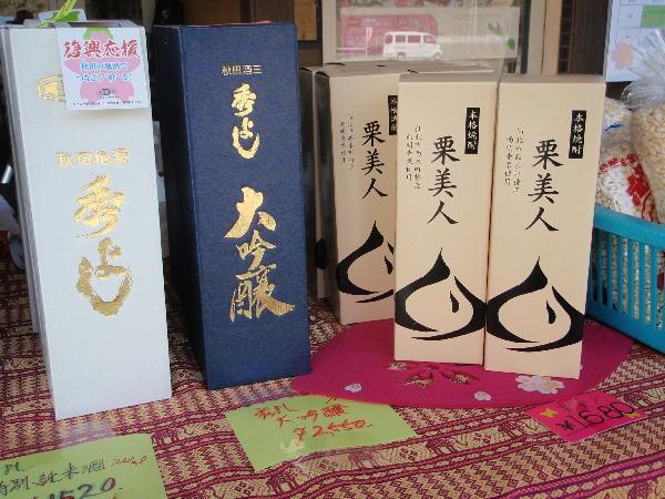 西明寺栗使用の栗焼酎「栗美人」