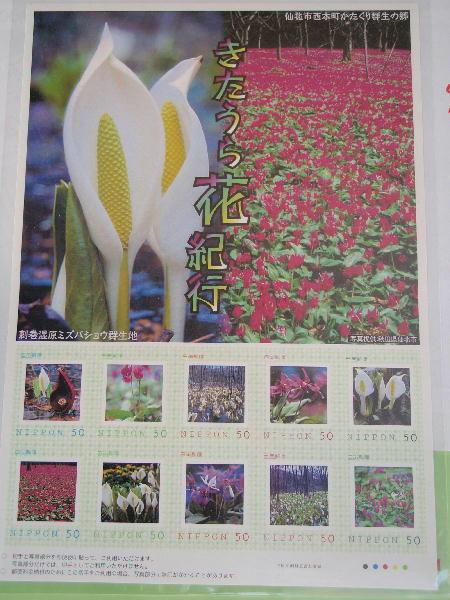 かたくりの花の切手。
