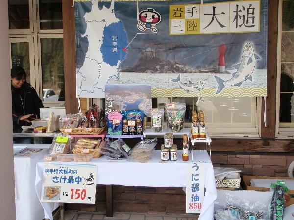 大槌町からの特産品も。 うに醤油がおすすめ!
