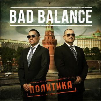 Bad Balance Политика слушать онлайн