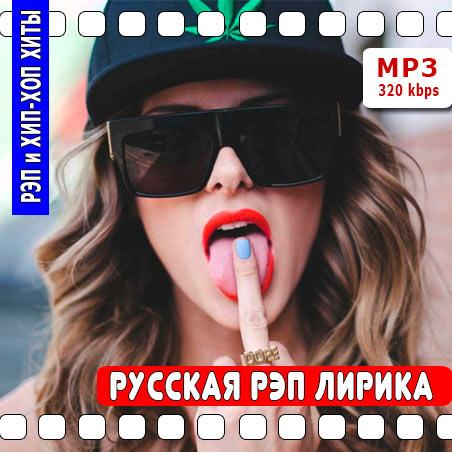 Сборник русского рэпа 2016 торрент скачать.