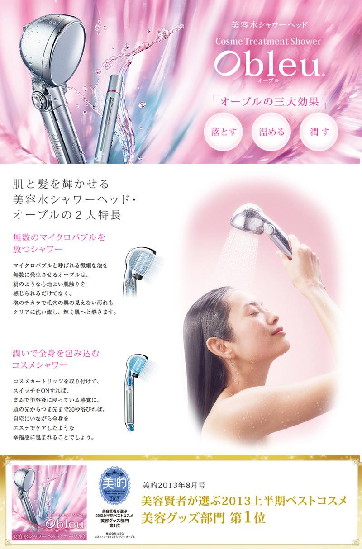 美容水シャワーヘッド「obleu」