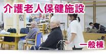 介護老人保健施設(一般棟)