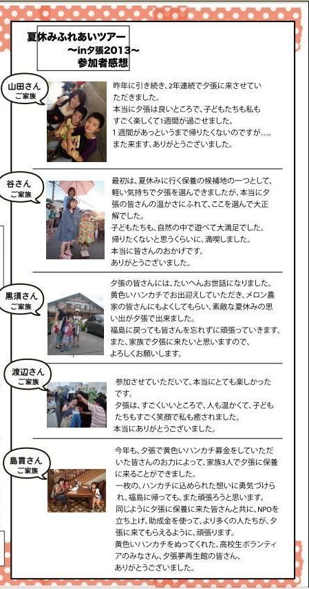 ゆうばり夢再生館通信3-3