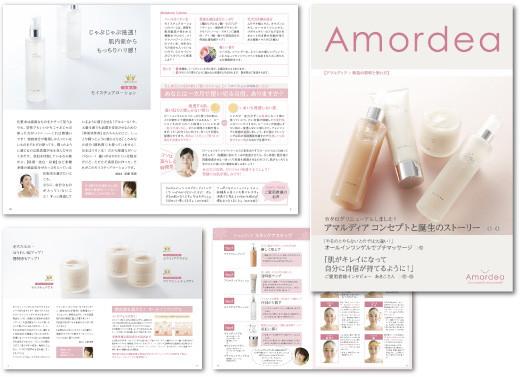 アマルディア 商品カタログ