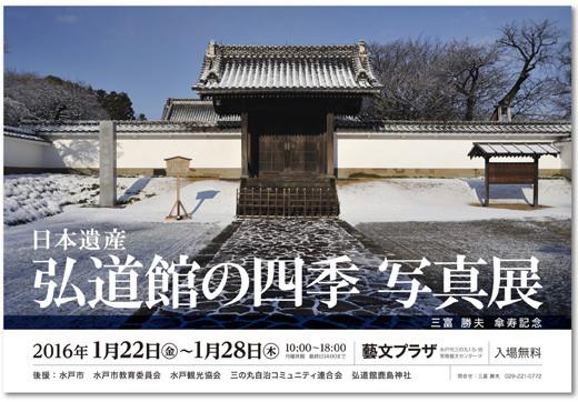 弘道館の四季 写真展 ポスター