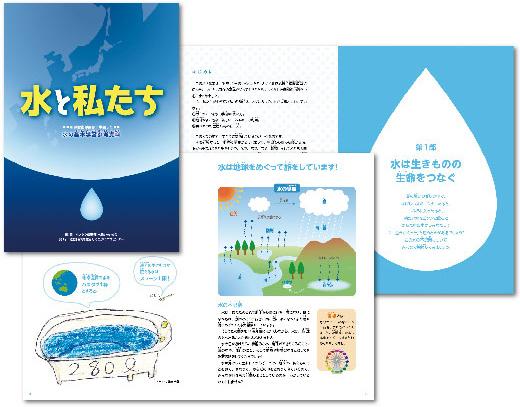 水と私たち 小冊子