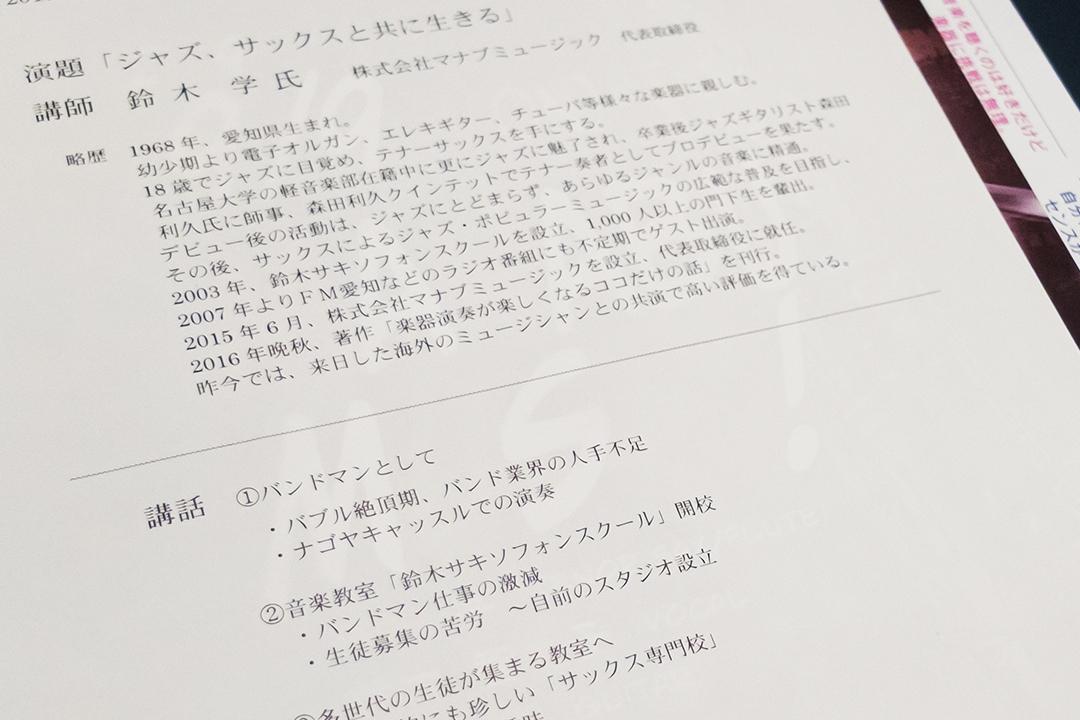 鈴木の簡単な経歴と、講話のレジュメを事前に用意しました。