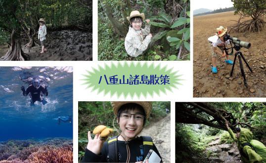 八重山諸島散策