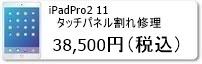 広島のiphone修理店ミスターアイフィクスではiPadPro第2世代11インチのガラス割れ修理を承っています。iphone修理は広島市中区紙屋町本通りから徒歩1分のミスターアイフィクスで。