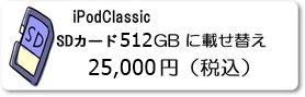 広島のiphone修理店ミスターアイフィクスではiPodClassicへ512GBのSDカード載せ替えを承っています。iphone修理は広島市中区紙屋町本通りから徒歩1分のミスターアイフィクスで。