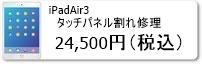 広島のiphone修理店ミスターアイフィクスではiPadAir3のガラス割れ修理を承っています。iphone修理は広島市中区紙屋町本通りから徒歩1分のミスターアイフィクスで。