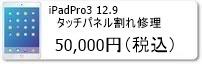 広島のiphone修理店ミスターアイフィクスではiPadPro第3世代12.9インチのガラス割れ修理を承っています。iphone修理は広島市中区紙屋町本通りから徒歩1分のミスターアイフィクスで。