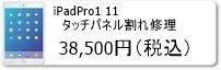 広島のiphone修理店ミスターアイフィクスではiPadPro第1世代11インチのガラス割れ修理を承っています。iphone修理は広島市中区紙屋町本通りから徒歩1分のミスターアイフィクスで。