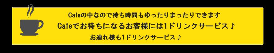 修理をカフェでお待ちになるお客さまには1ドリンクサービス iphone 修理 広島市中区紙屋町