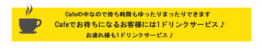 広島のiphone修理店ミスターアイフィクスでは修理中ドリンク1杯無料サービスしています。iphone修理は広島のミスターアイフィクスで。
