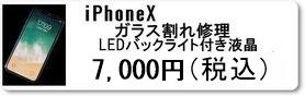 広島のiphone修理店ミスターアイフィクスではiPhoneXのガラス割れ修理(LCD液晶)を承っています。iphone修理は広島のミスターアイフィクスで。