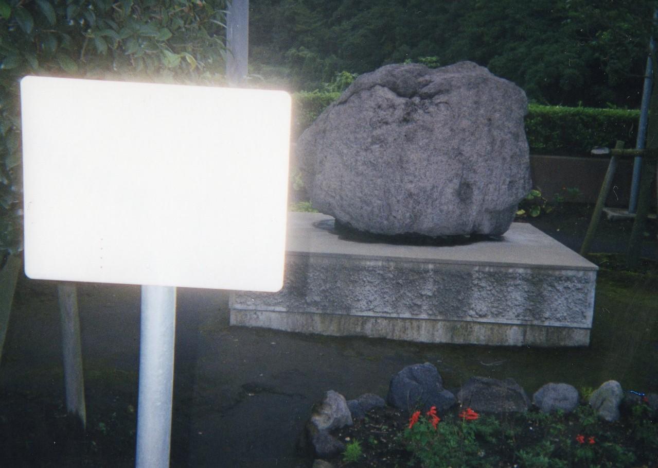 990807東桜島支所に展示してある有村付近に落ちた噴石