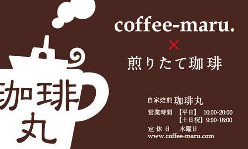 珈琲丸さんショップカードです。https://www.facebook.com/coffeemaru10