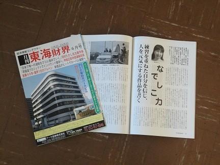 2013/5/25「東海財界」掲載