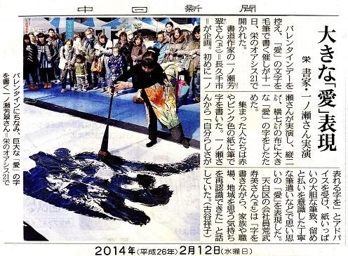 2014.2.12中日新聞