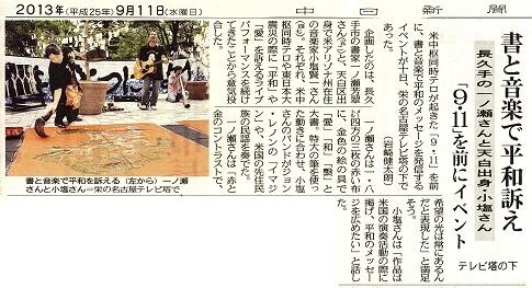 2013.9.11中日新聞