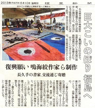 2013/5/10鳴海絞こいのぼり・読売新聞