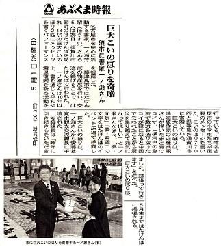 2013/5/1あぶくま時報14メートルこいのぼり