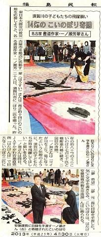 2013/4/30福島民報14メートルこいのぼり