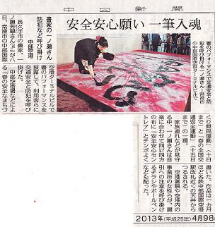 2013/3/9セントレアの記事・中日新聞