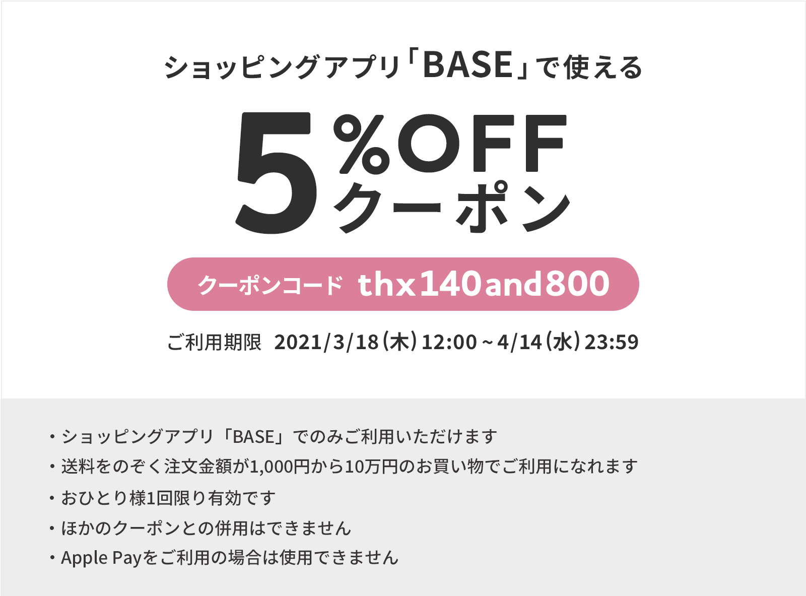 【BASE】期間限定5%OFFクーポン配布中!