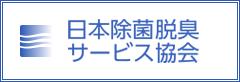 日本除菌脱臭協会バナー