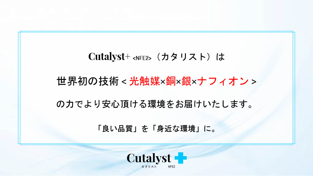 世界初の技術・光触媒Cutalyst