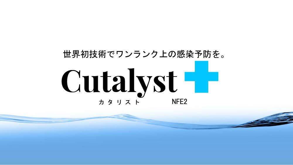 光触媒コーティング Cutalyst