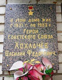 Мемориальная доска на доме в поселке Монино Московской области, где проживал Герой Советского Союза В. Ф. Хохлачёв