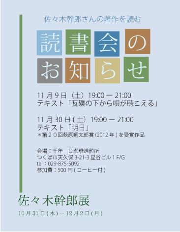 佐々木幹郎〜読書会のお知らせ〜