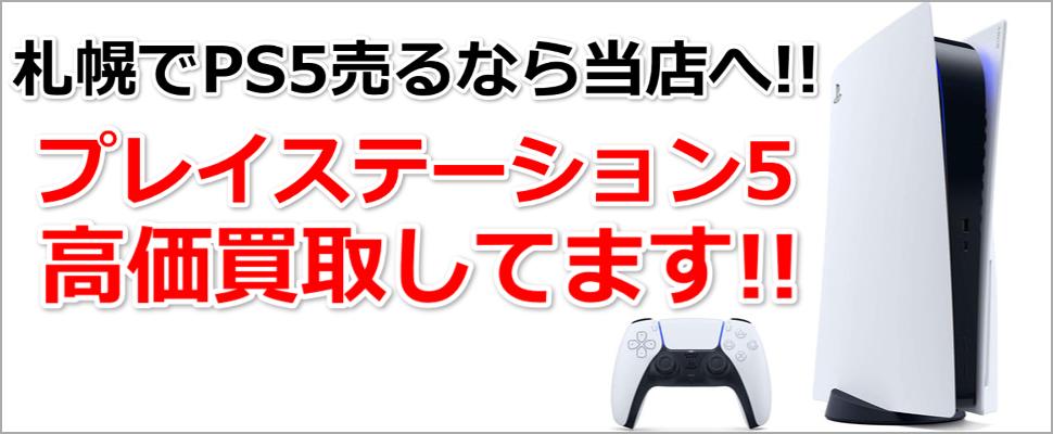 札幌PS5高価買取