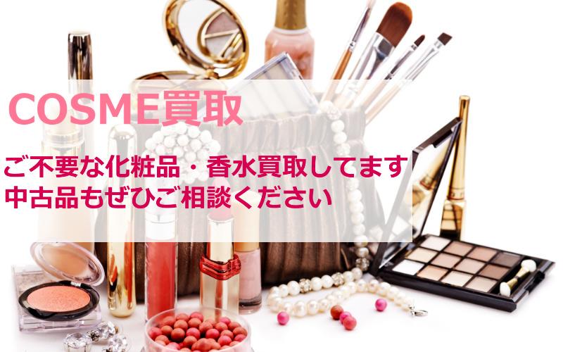 化粧品香水買取