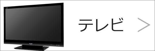 テレビ買取