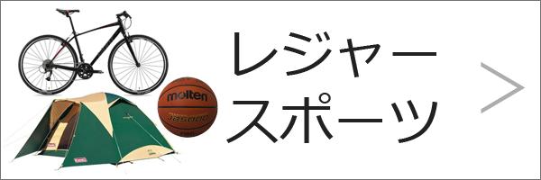 スポーツ・レジャー用品買取