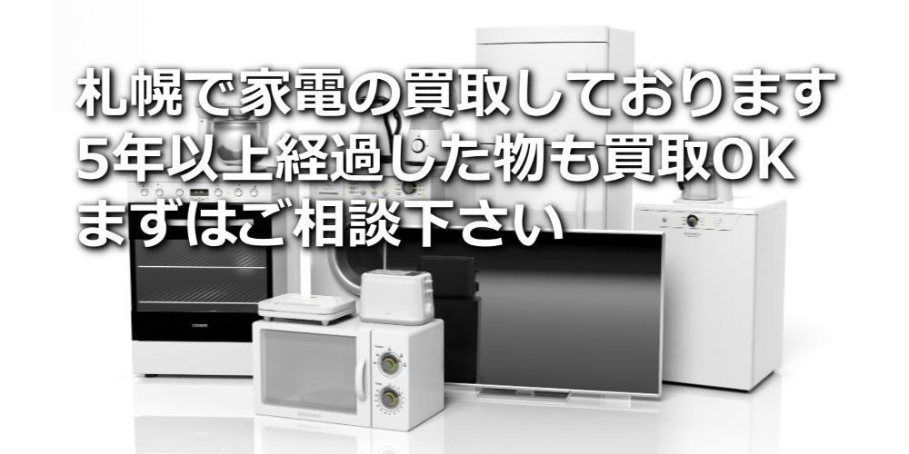 札幌で家電を買取してます。