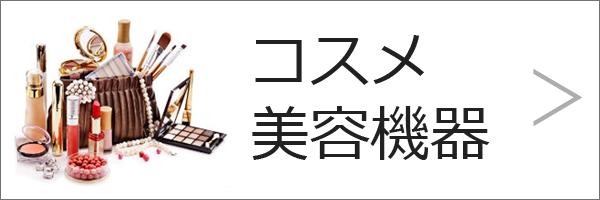 コスメ・化粧品買取